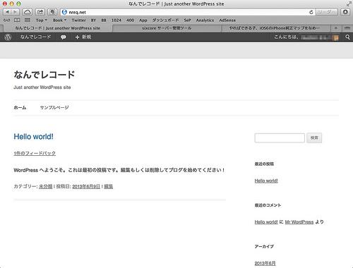 なんでレコード___Just_another_WordPress_site