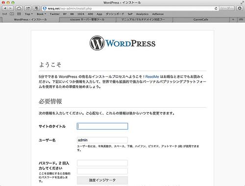 WordPress_›_インストール