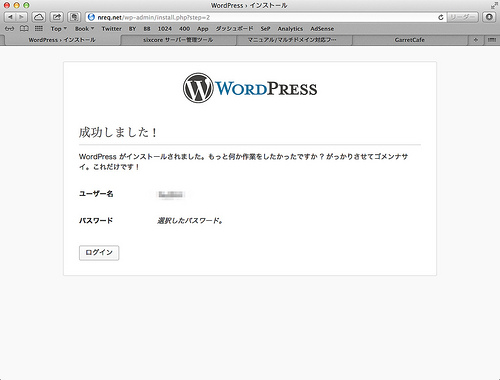 WordPress_›_インストール 2