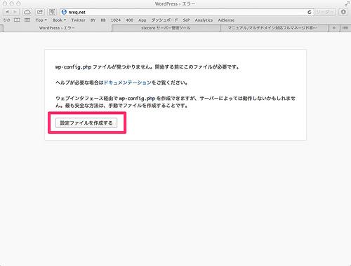 WordPress_›_エラー
