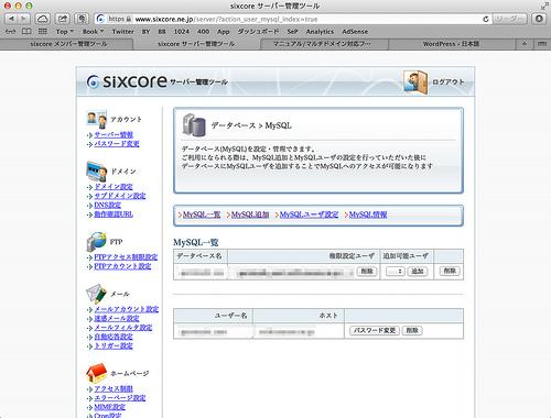 sixcore_サーバー管理ツール