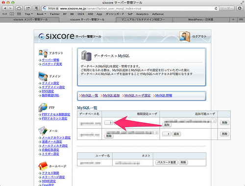 sixcore_サーバー管理ツール 3