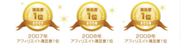 リンクシェアは2007年度満足度ランキング第1位