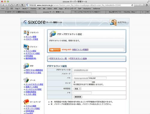 sixcore_サーバー管理ツール 5