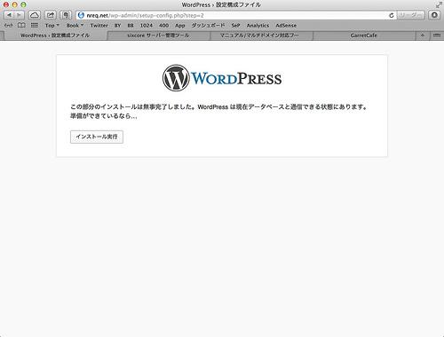 WordPress_›_設定構成ファイル 3