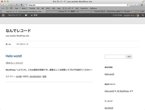 なんでレコード___Just_another_WordPress_site