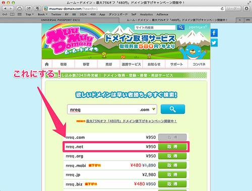 ムームードメイン_-_最大75%オフ「480円」ドメイン値下げキャンペーン開催中!
