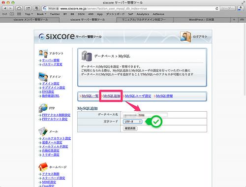 sixcore_サーバー管理ツール-2