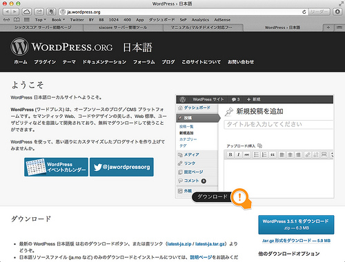 WordPress_›_日本語