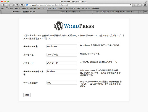 WordPress_›_設定構成ファイル 2