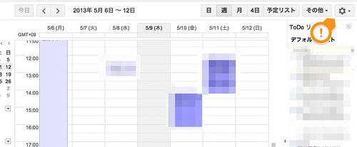 2013-05-09 21.45 のイメージ