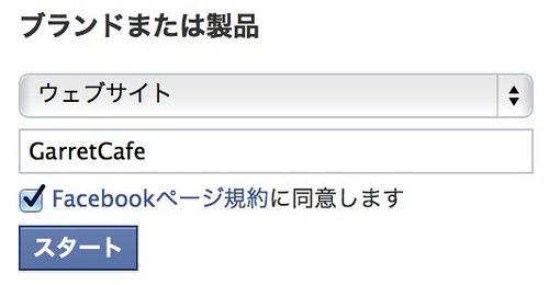 2013-03-25 19.58 のイメージ