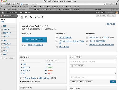 ダッシュボード_‹_なんでレコード_—_WordPress