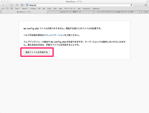 WordPress_›_エラー
