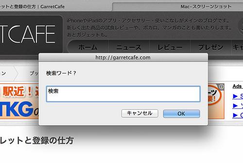 スクリーンショット 2013-05-01 21.53.37