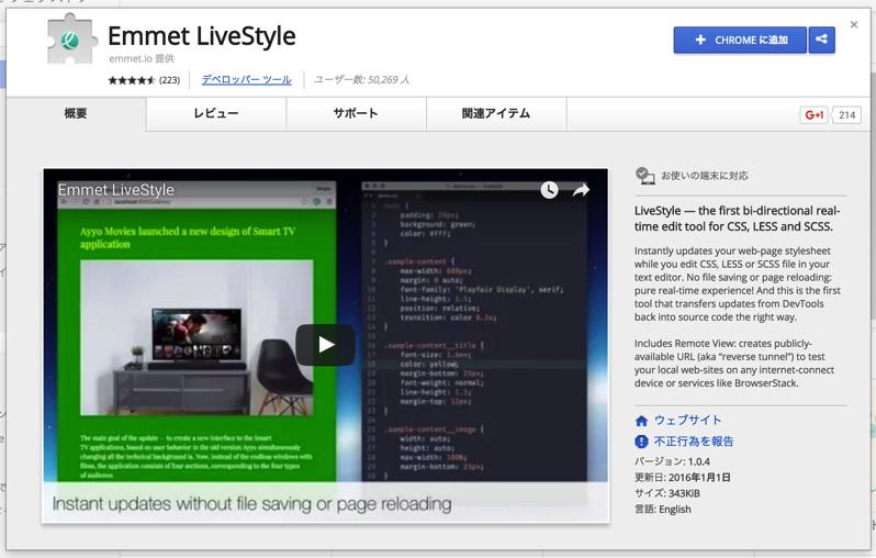 Emmet LiveStyle Chrome ウェブストア