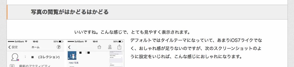 Flickrの写真の閲覧ならピカイチ なんでもできるiPhone iPadアプリ FlickStackr GarretCafe 3