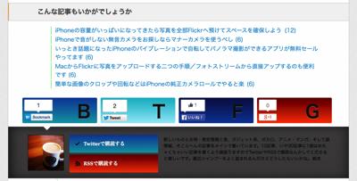 Flickrの写真の閲覧ならピカイチ なんでもできるiPhone iPadアプリ FlickStackr GarretCafe 5