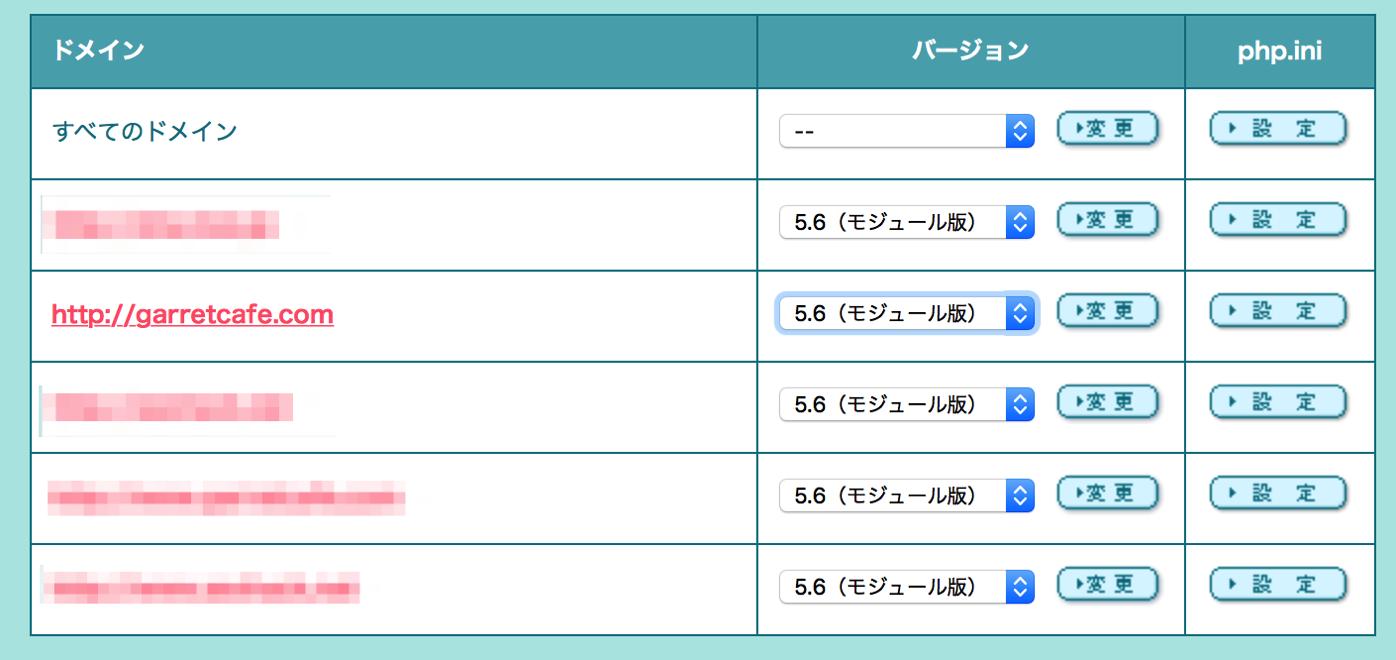 ロリポップ ユーザー専用ページ PHP設定