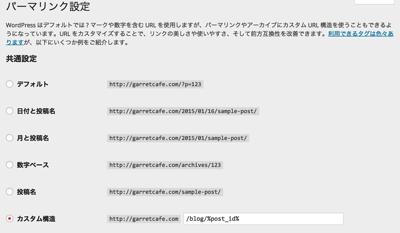 パーマリンク設定 GarretCafe WordPress