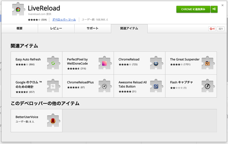 LiveReload Chrome ウェブストア