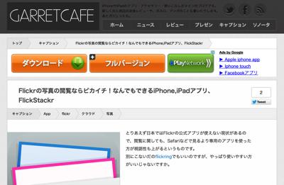 Flickrの写真の閲覧ならピカイチ なんでもできるiPhone iPadアプリ FlickStackr GarretCafe