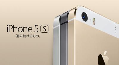 アップル iPhone 5s