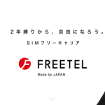 FREETEL(フリーテル).png