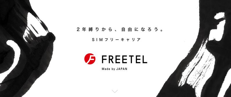FREETEL フリーテル