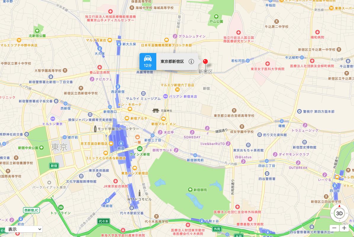 新宿区 新宿