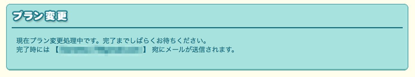 ロリポップ ユーザー専用ページ プラン変更中です