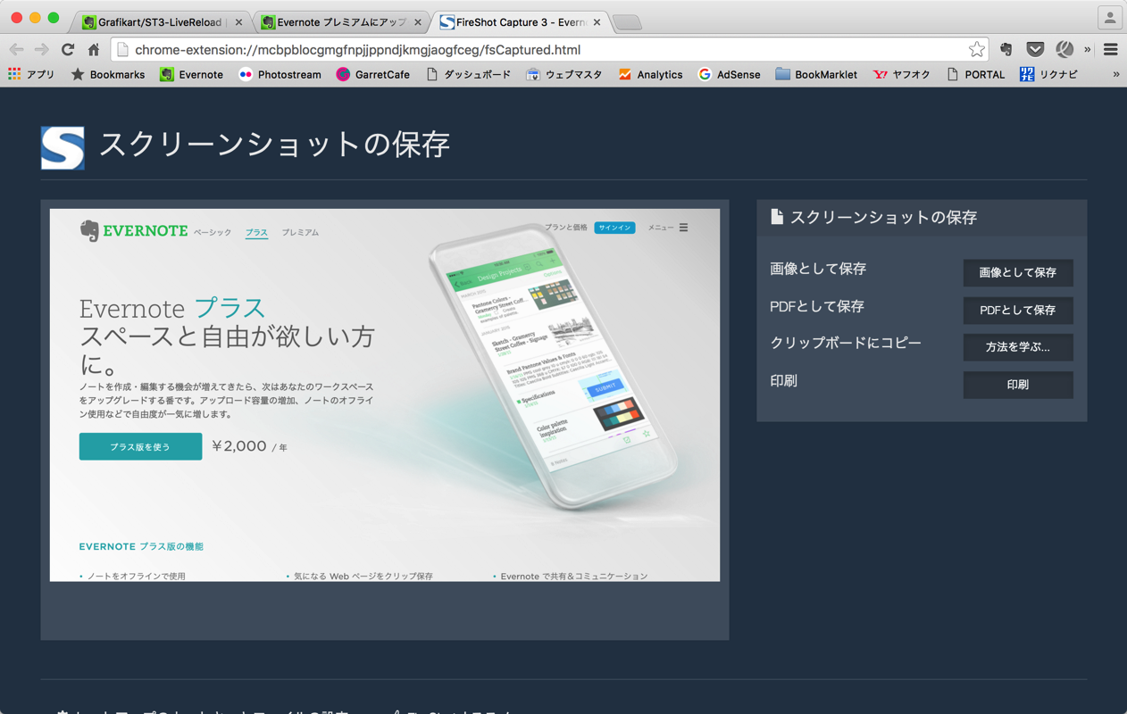 FireShot Capture 3 Evernote プレミアムにアップグレード I Evernote https evernote com intl jp upgrade