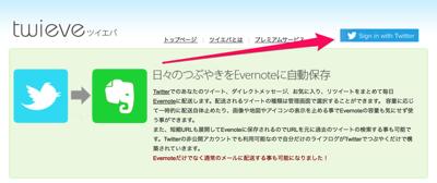 ツイエバ TwitterのツイートやメンションをEvernoteとEmailへ 2