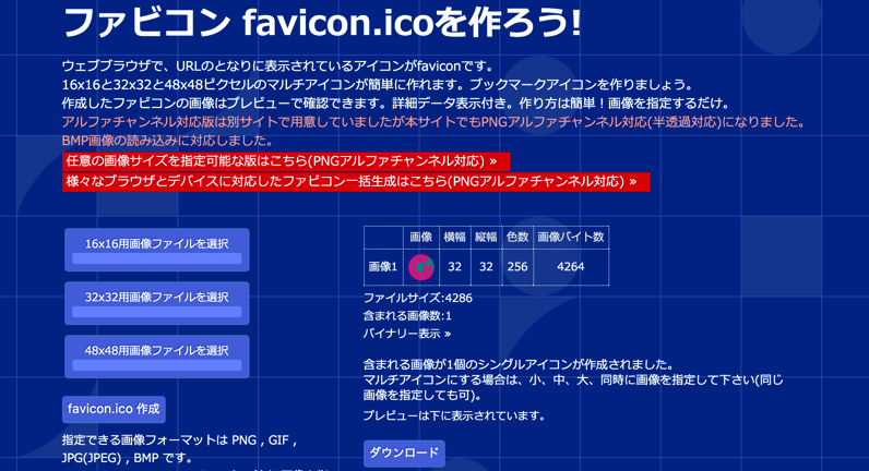 ファビコン作成 favicon ico 無料で半透過マルチアイコンが作れます