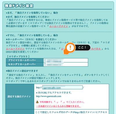ロリポップ ユーザー専用ページ 独自ドメイン設定 登録