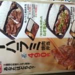 オリジン弁当11月のイチオシ! 牛ハラミ弁当二種類のタレを両方食べて見たよ